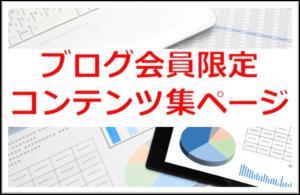 ブログ会員限定コンテンツ集