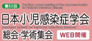 第52回日本小児感染症学会総会・学術集会