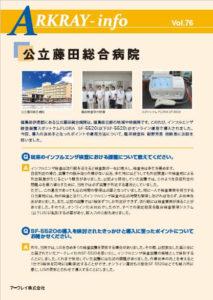 vol76.公立藤田総合病院