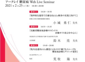 糖尿病WebLiveセミナー